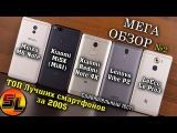 ТОП смартфонов за 200$! Xiaomi Mi5XMiA1 Meizu M6 Note Lenovo Vibe P2 LeEco Le Pro3 Redmi Note 4X.