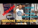 Хозблогер & ФАРБЭН МИКС - Светодиодная лампа g23 220v с светошумовым датчиком