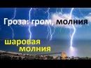 Шаровая молния / Гроза, гром и молния / Космические молнии