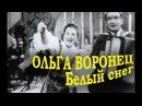 1963. Ольга Воронец. Белый снег / Голубой огонёк, 1963. № 70