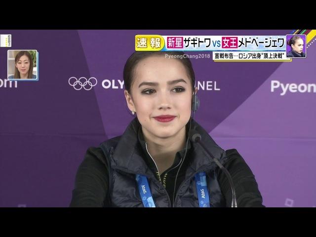 A.ザギトワ E.メドベージェワ 女子フリー公式練習