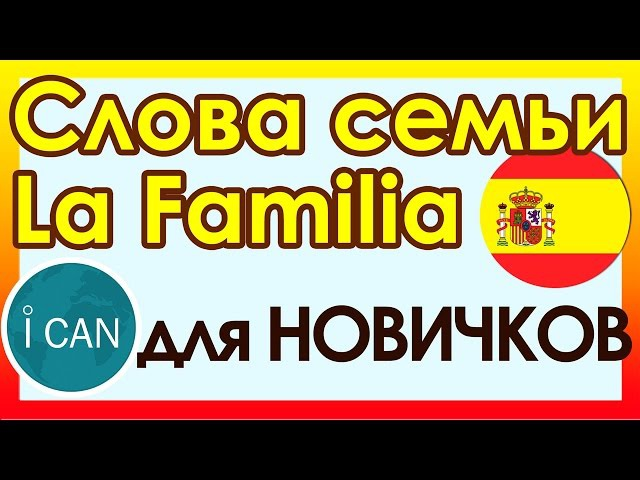 Испанский язык║Тема Семья Familia║УРОК 27║Испанский язык для начинающих ican кар...