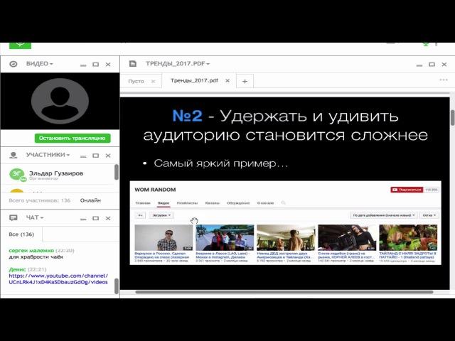 Вебинар: ТРЕНДЫ ПРОДВИЖЕНИЯ в YouTube 2017 года