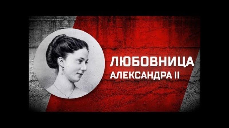 Романовы без соплей. Любовница Александра II Екатерина Долгорукова