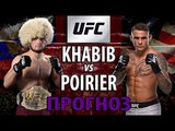 ПРОГНОЗ UFC 230. Хабиб Нурмагомедов против Дастина Порье нового претендента на титул? / UFC review