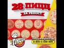 28 пицц за репост
