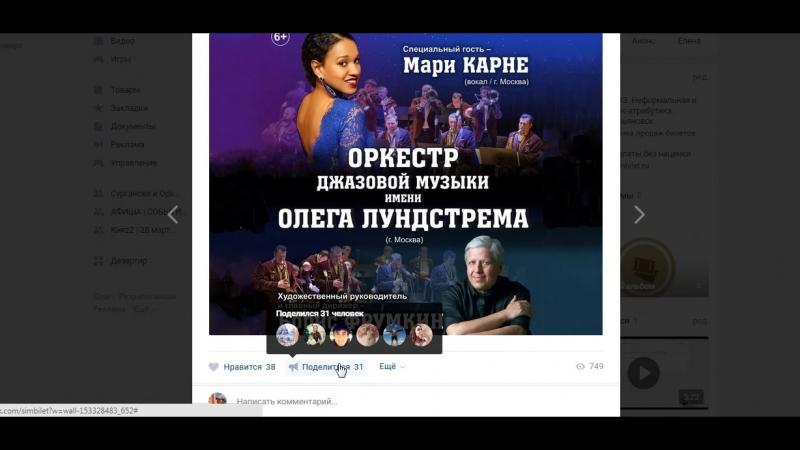 Итоги розыгрыша билетов на концерт оркестра джазовой музыки имени Олега Лундстрема