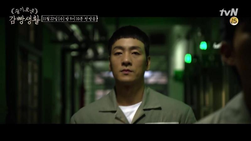 Правила тюремной жизни / Prison Playbook_тизер 3