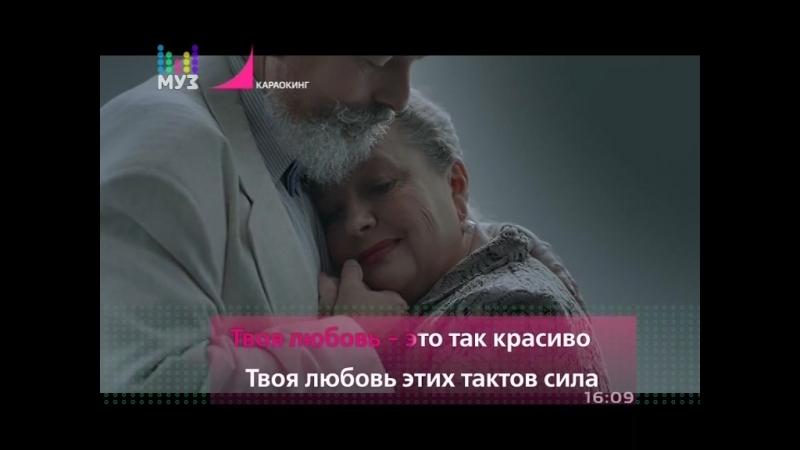 Сергей Лазарев — Так красиво (Муз-ТВ) Караокинг