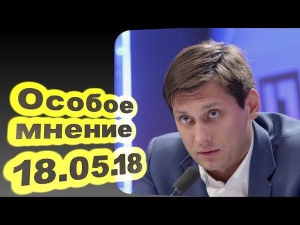 Дмитрий Гудков - Особое мнение... 18.05.18
