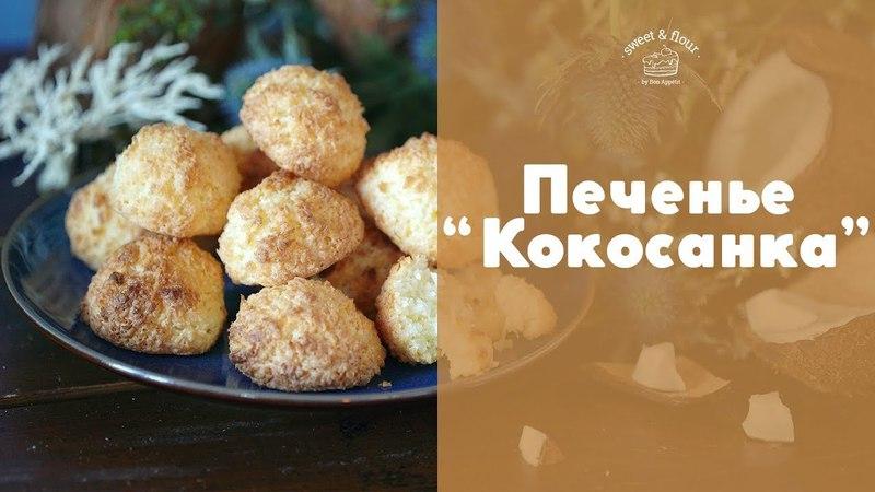 Кокосовое печенье из 3 ингредиентов [sweet flour]