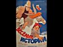 Весёлые истории ( СССР 1962 год ) HD