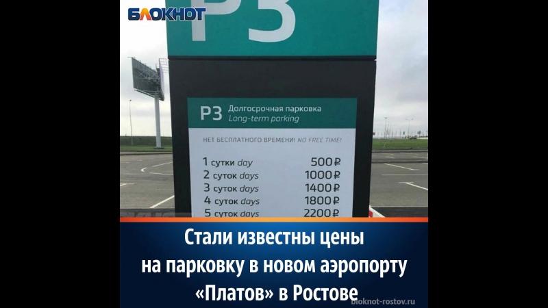 Блокнот Ростов