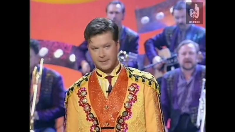 Угадай мелодию (07.08.1996) Николай Конеев, Елена Шелагурова, Александр Аксенов