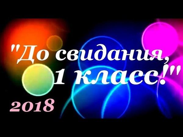 ДО СВИДАНИЯ, 1 КЛАСС! 2018. Школа 17. Мкр.Лиховской. Каменск-Шахтинский. (Видео Арон Моисеевич)