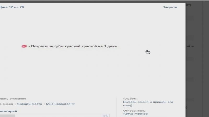 [Артикул ツ] ЛОХАНИ СВОИХ ДРУЗЕЙ В ВКОНТАКТЕ!!(ИГРА В СМАЙЛИКИ)