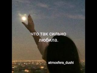 Atmosfera_dushi_video_1507976068483.mp4