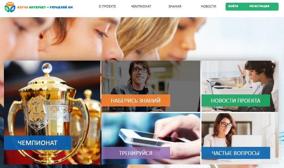 Коломенцы могут принять участие в семейном IT-марафоне