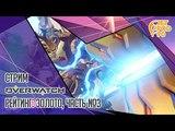 OVERWATCH от Blizzard. СТРИМ! Поднимаем рейтинг вместе с JetPOD90: попытка взять золото, часть №3.