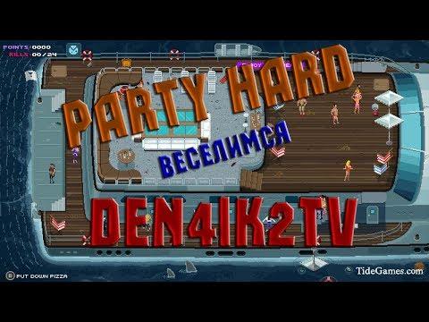 Party hard|веселимся