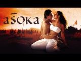 Asoka  Ашока  2001