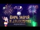 Цирк Зверей и Лилипутов Коркино 2018
