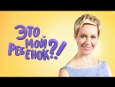 Это мой ребенок?! 6 сезон 95 выпуск (Disney, 10.11.2013) Кучеренко, Ламейкины, Григорьевы, Николаевы