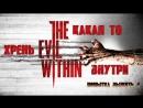 🔞The Evil Within Прохождение | Какая то хрень внутри | попытка выжить 4 (Стрим - Stream) Выживание