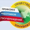 Novosibirskaya-Oblastnaya-Organiza Gosuchrezhdeny-I-Obschestvennogo-Ob