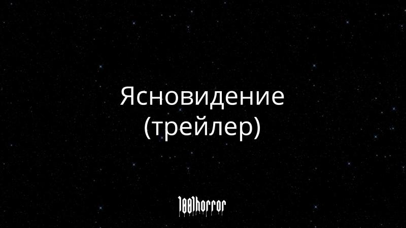 Ясновидение (2013) трейлер | 1001horror