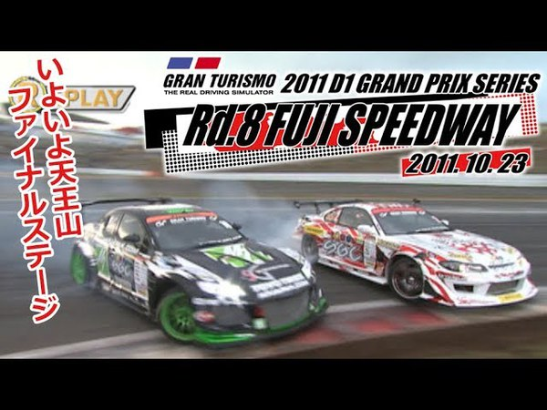 2011 D1GP Rd 8 FUJI TSUISO 2nd FINAL Stage V OPT 214 ⑥