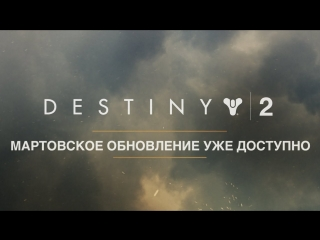 Destiny 2 – мартовское обновление