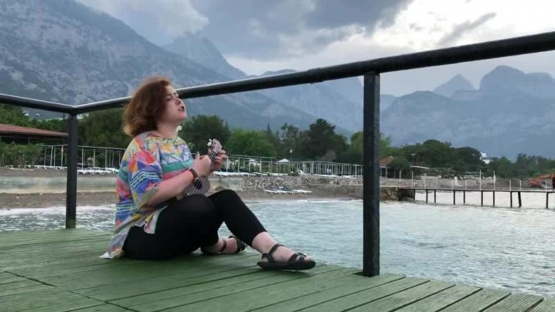 Лина Кальм - Сердце (live на берегу Средиземного моря)