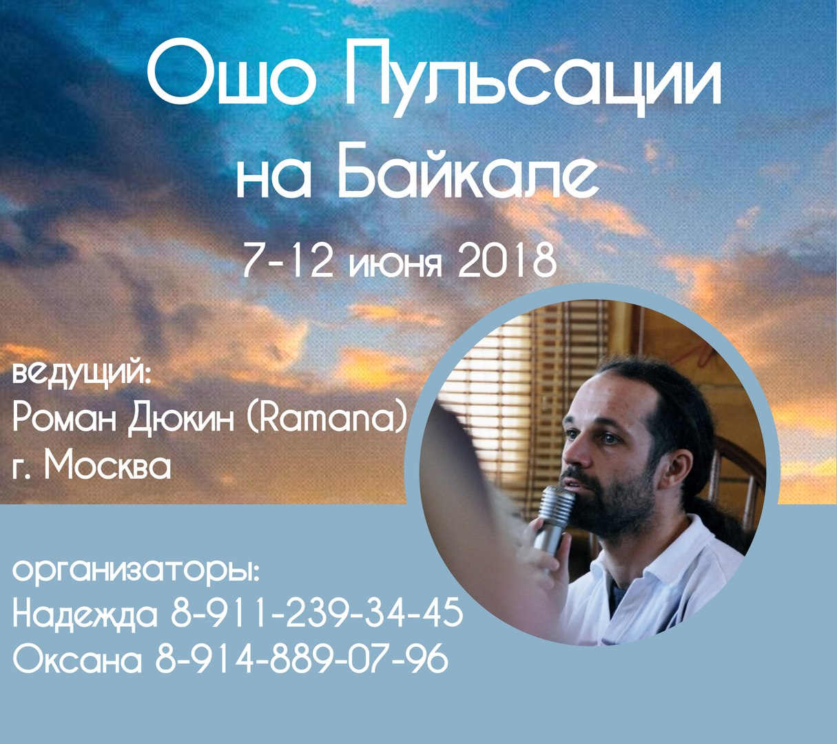 Афиша Иркутск Ошо Пульсации на Байкале! 14-21 июня 2019.