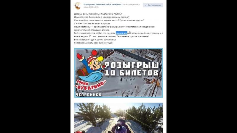 Розыгрыш Горки Буратино 10 билетов