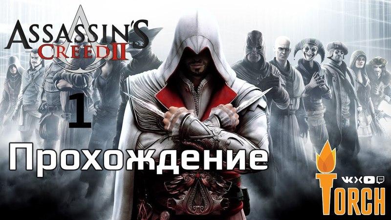 1 Assassin's Creed 2   История Эцио   Прохождение