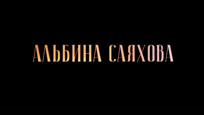 Ведущая Альбина Саяхова 89373546888