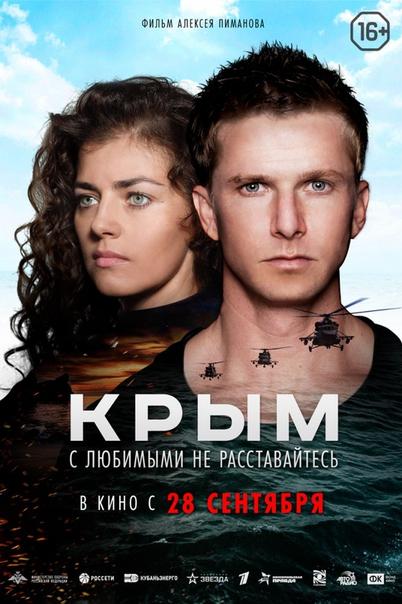 www.kinopoisk.ru/film/krym-2017-984364/