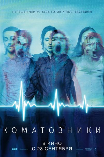 www.kinopoisk.ru/film/komatozniki-2017-615834/