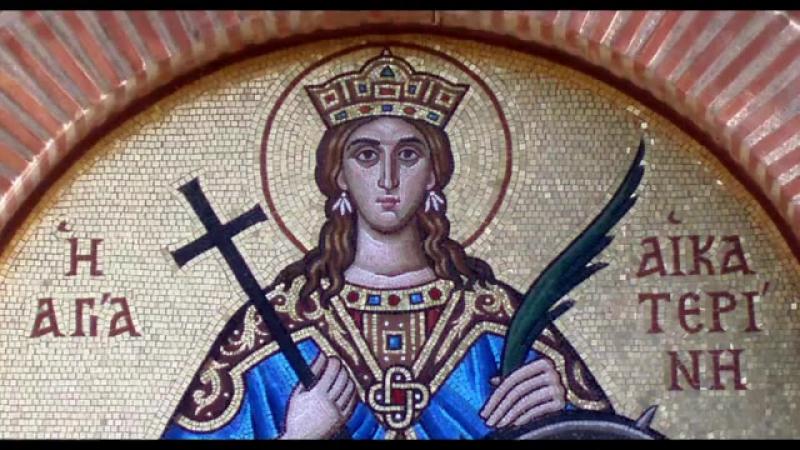 Рассказы о святых. Великомученица Екатерина