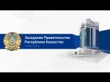 Онлайн-трансляция заседания Правительства РК — 15.05.2018