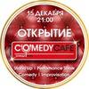 Comedy Cafe (bar) Хабаровск