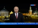 Новогоднее поздравление Путина с Новым 2018 годом!!!