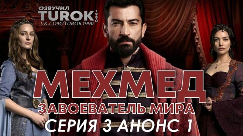 Мехмед Завоеватель мира 3 серия Анонс 1 turok1990 озвучка турок1990