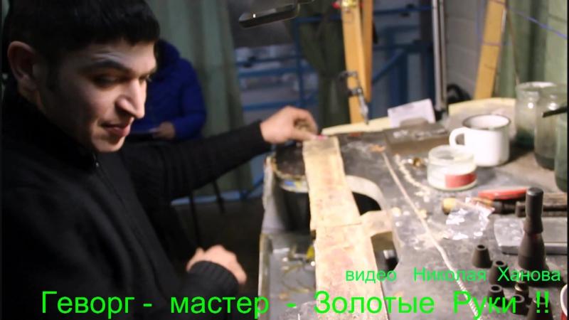 Мой Друг Геворг ! видео Николая Ханова .Рамонь