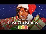 Перевод George Michael — Last Christmas