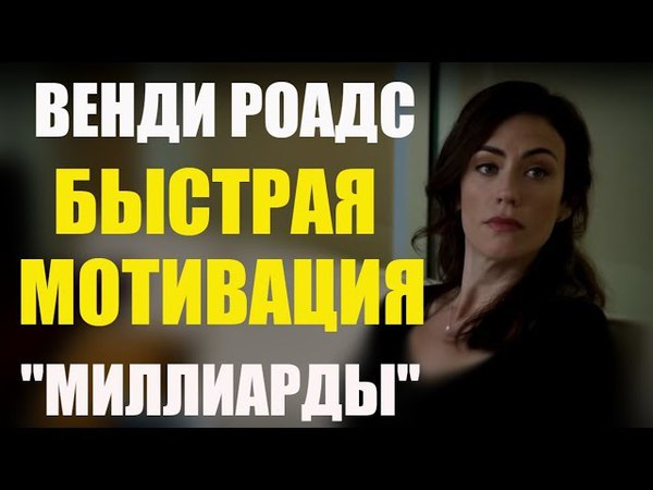 Сериал МИЛЛИАРДЫ 💲💲💲 Венди Роадс ❗❗ Быстрая мотивация