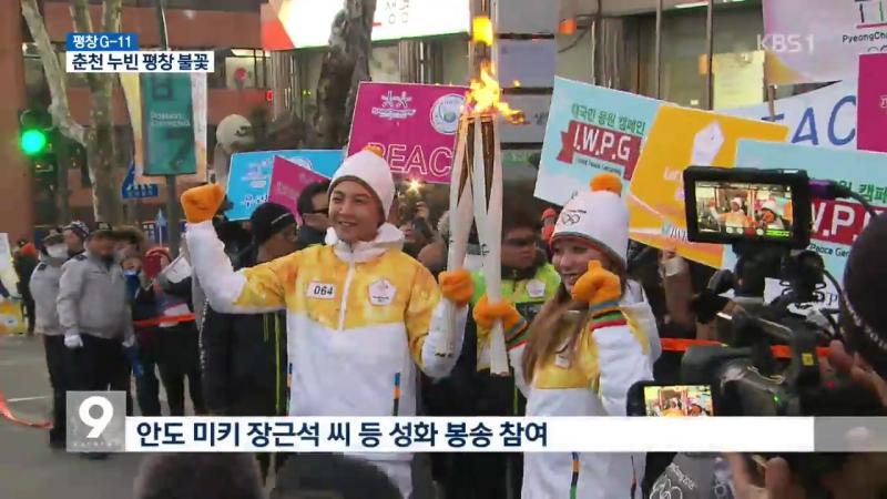 춘천 누빈 '평창 성화'…시민 응원 열기 후끈 _ KBS뉴스 _ KBS NEWS