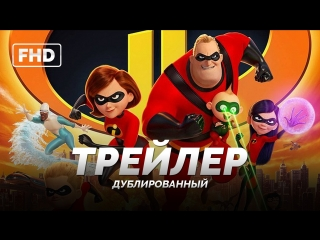 DUB   Трейлер: «Суперсемейка 2» / «Incredibles 2», 2018