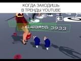 Когда заходишь в тренды YouTube